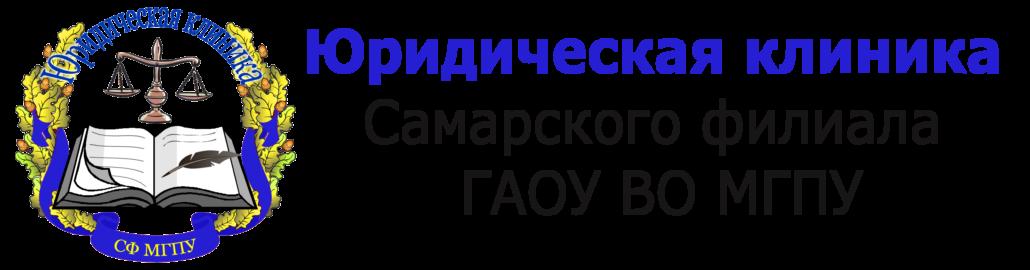 Юридическая клиника СФ ГАОУ ВО МГПУ